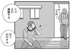 宿兄28_P15