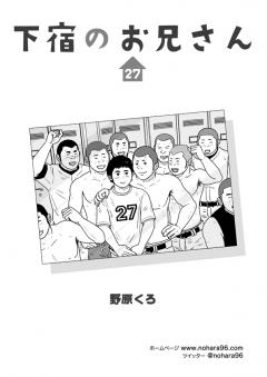 宿兄25_P01