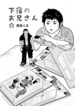 宿兄_トビラ_002