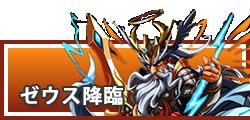 ゼウス降臨