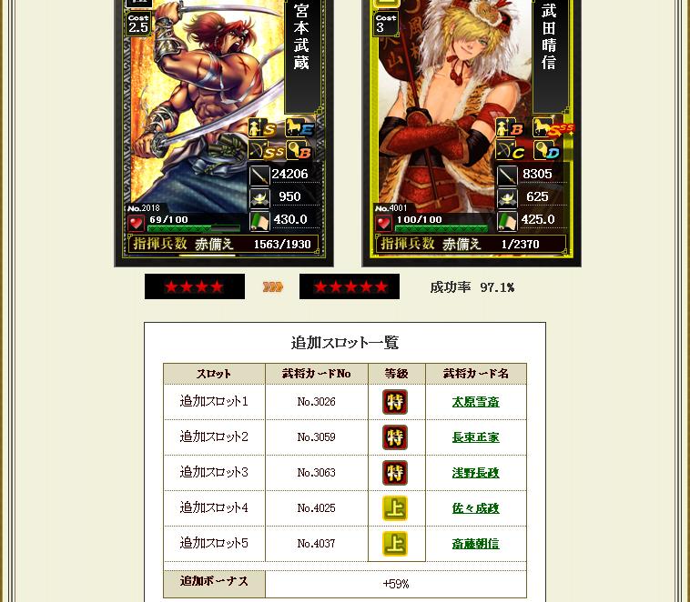 ★4→5 特x3 + 上x2