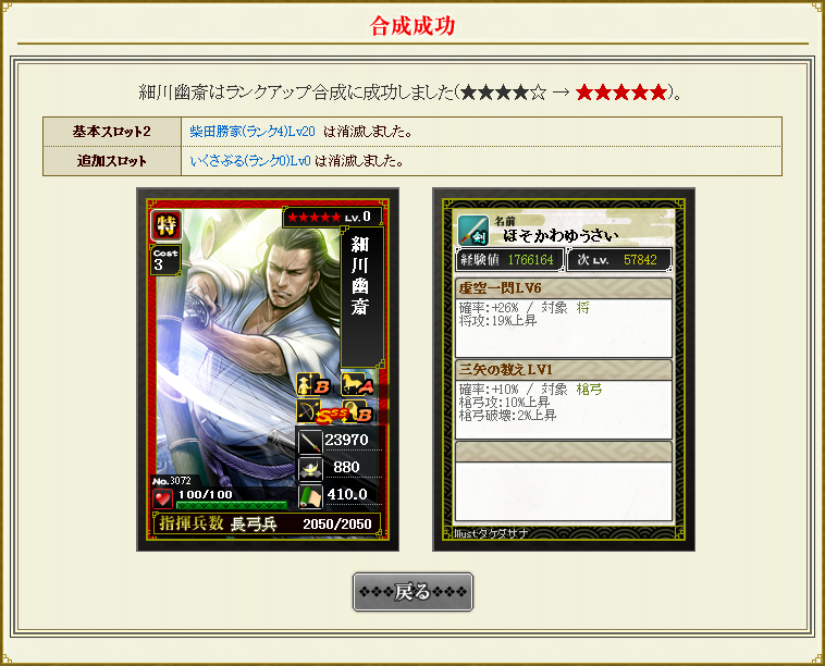 ★4→5完了