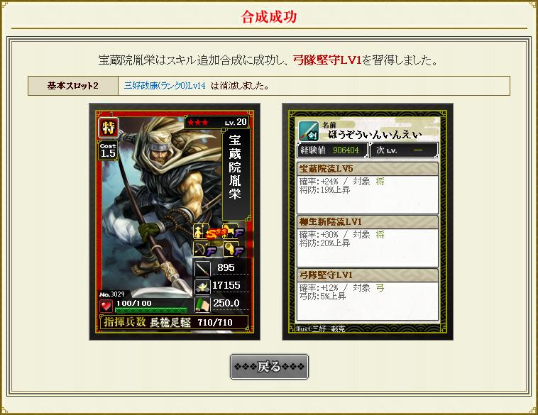 宝蔵院胤栄はスキル追加合成に成功し、弓隊堅守LV1を習得しました
