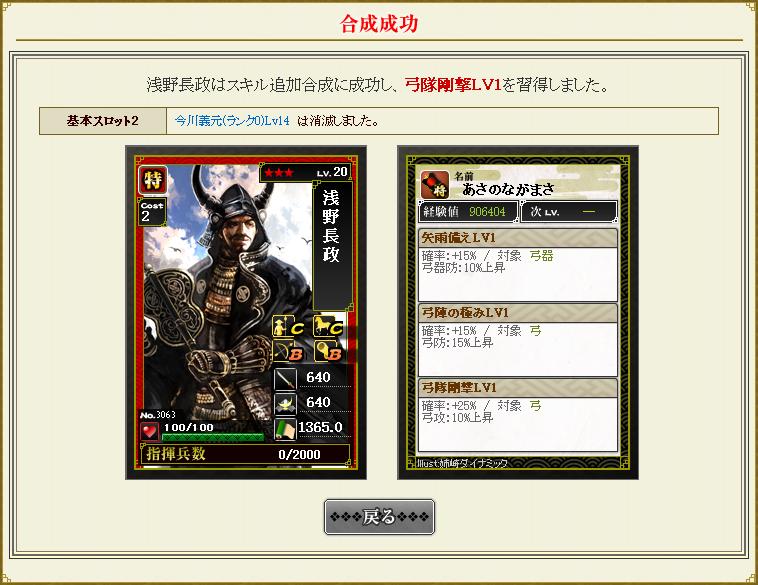 浅野長政はスキルの追加合成に成功し、弓隊剛撃LV1を習得しました。