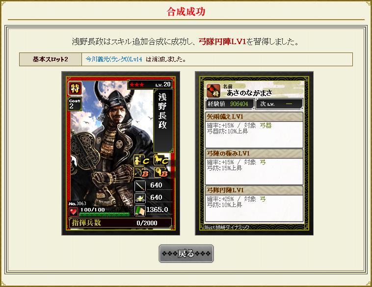 浅野長政はスキルの追加合成に成功し、弓隊円陣LV1を習得しました。