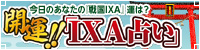開運!!「IXA占い」