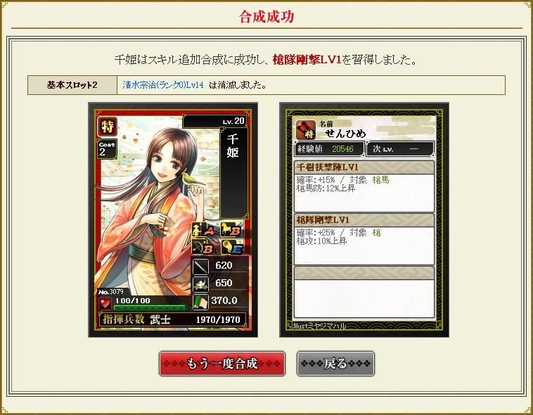 千姫はスキルの追加合成に成功し、槍隊剛撃LV1を習得しました。