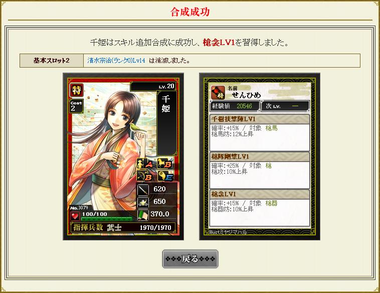 千姫はスキルの追加合成に成功し、槍衾LV1を習得しました。