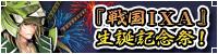 「『戦国IXA』生誕記念祭」開催!!