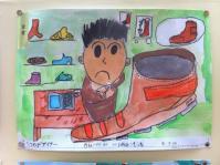 元町金颯太靴