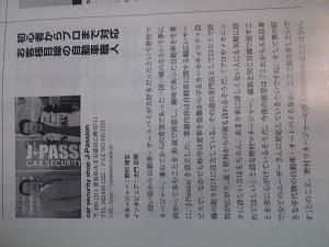 J-PASSION ジェイパッション カンパニータンク2