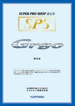J-PASSION ジェイ・パッション 愛知セキュリティーショップ