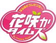 J-PASSION ジェイパッション 花咲タイムズ