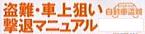 J-PASSION ジェイ・パッション 交通タイムス社
