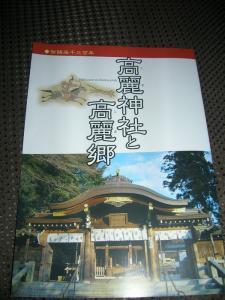 DSCN5473高麗神社