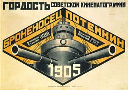アレスサンドル・ロトチェンコ 戦艦ポチョムキン