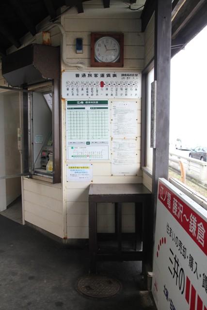 小さな駅の時刻表
