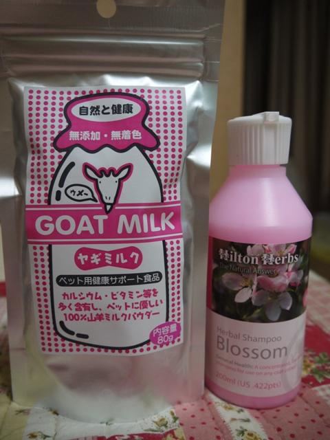 ヤギミルクとシャンプー買いに来ました
