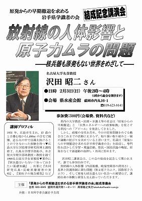 s-学識者の会講演会チラシ(最終)_01