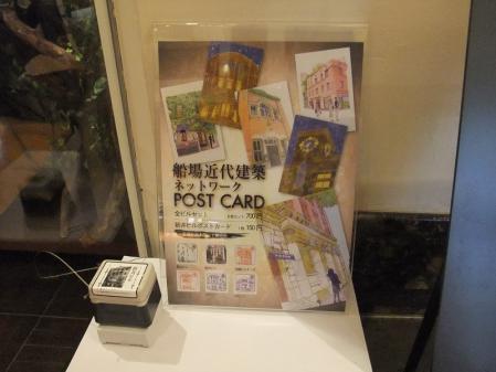 GOKAN 船場近代建築ネットワークポストカード