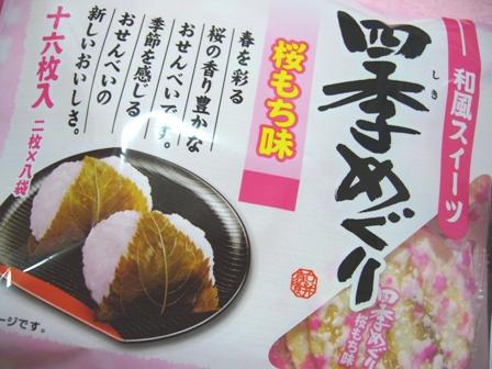 桜もち味 菓子