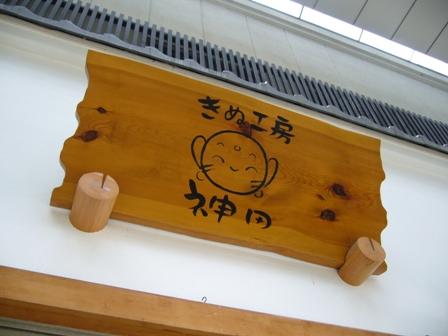 神田さん 1