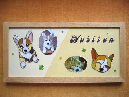「Noriten」看板