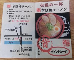 ポイントカードに印刷された営業案内と地図