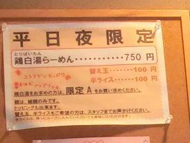 平日夜限定メニュー