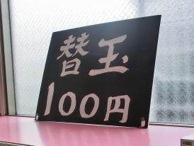 替玉100円
