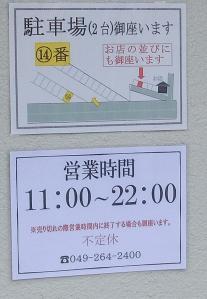 営業時間と駐車場