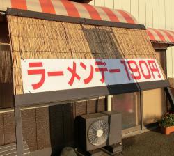 ラーメンデー190円