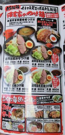 メニュー つけ麺