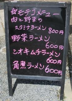 表の看板(1)