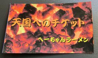 天国へのチケット