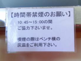 時間帯禁煙