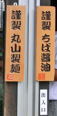 麺と醤油の銘柄