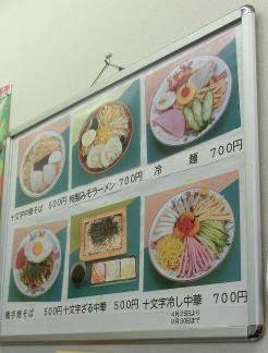 麺類の写真入りメニュー