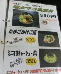 ミニ丼のメニュー