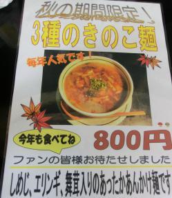 3種のきのこ麺案内