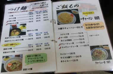 つけ麺・ごはん類メニュー