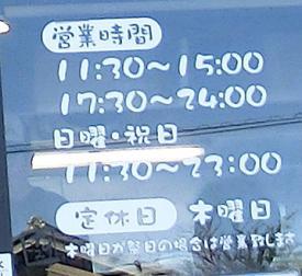 定休日・営業時間