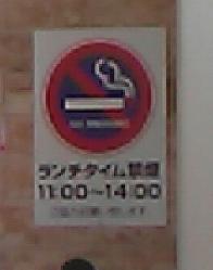 ランチタイム禁煙
