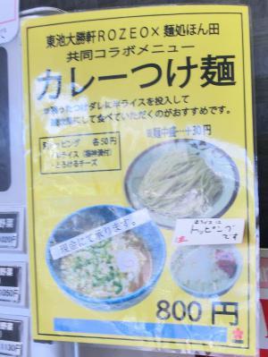 カレーつけ麺の案内