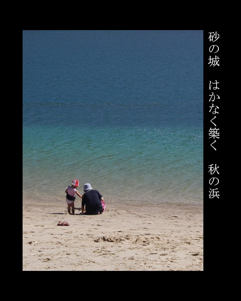 秋1 砂の城はかなく築く秋の浜4