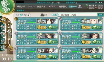 E-4用編成(2013年12月1日)