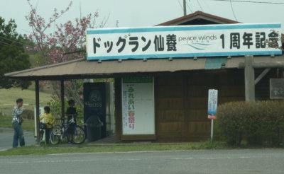 ①ドッグラン入り口[1]