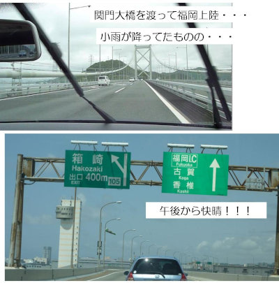 ①上陸[1]