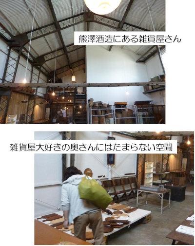 13 雑貨屋[1]