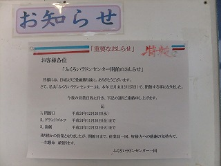 fukuroi35.jpg